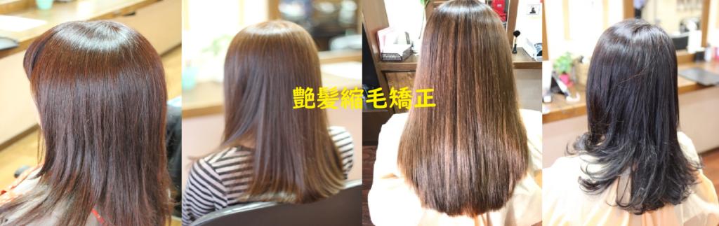 伊丹の縮毛矯正が人気の美容室ヘアーファクトリーレアポエ