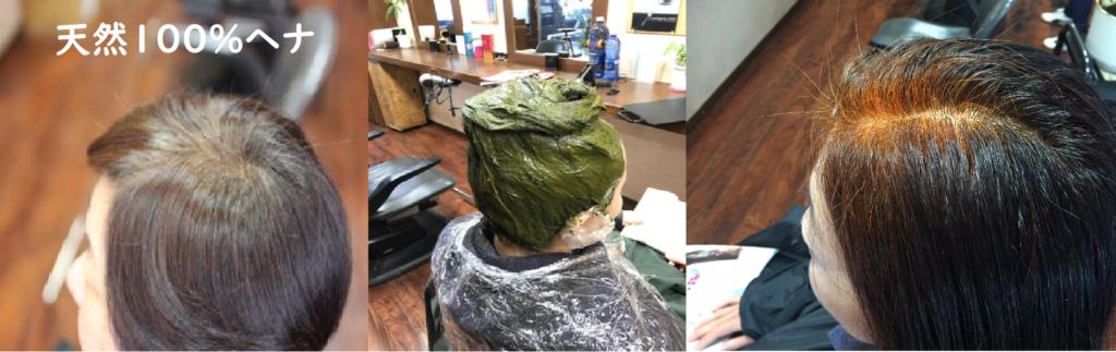 天然ヘナを扱う伊丹の美容室ヘアーファクトリーレアポエ