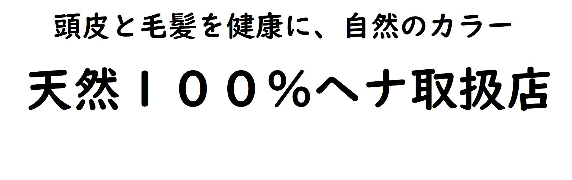天然100%ヘナ伊丹美容室